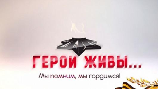 Трогательные ролики крымчан в рамках проекта «Герои живы»
