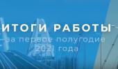 Результаты работы команды Евгения Кабанова за 6 месяцев