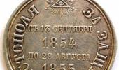 Защитник Севастополя