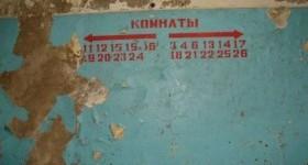 Бомбоубежища, в которых захочется умереть (жуткие фото)
