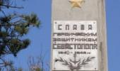 Проход к мемориалу в Севастополе запрещён!
