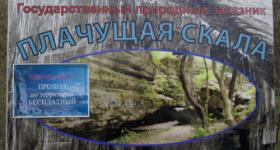 Плачущая скала - место силы в Крыму