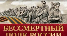 «ВКонтакте» и в «Одноклассниках» продлен прием заявок в Бессмертный полк-онлайн до 12 часов дня 9 мая